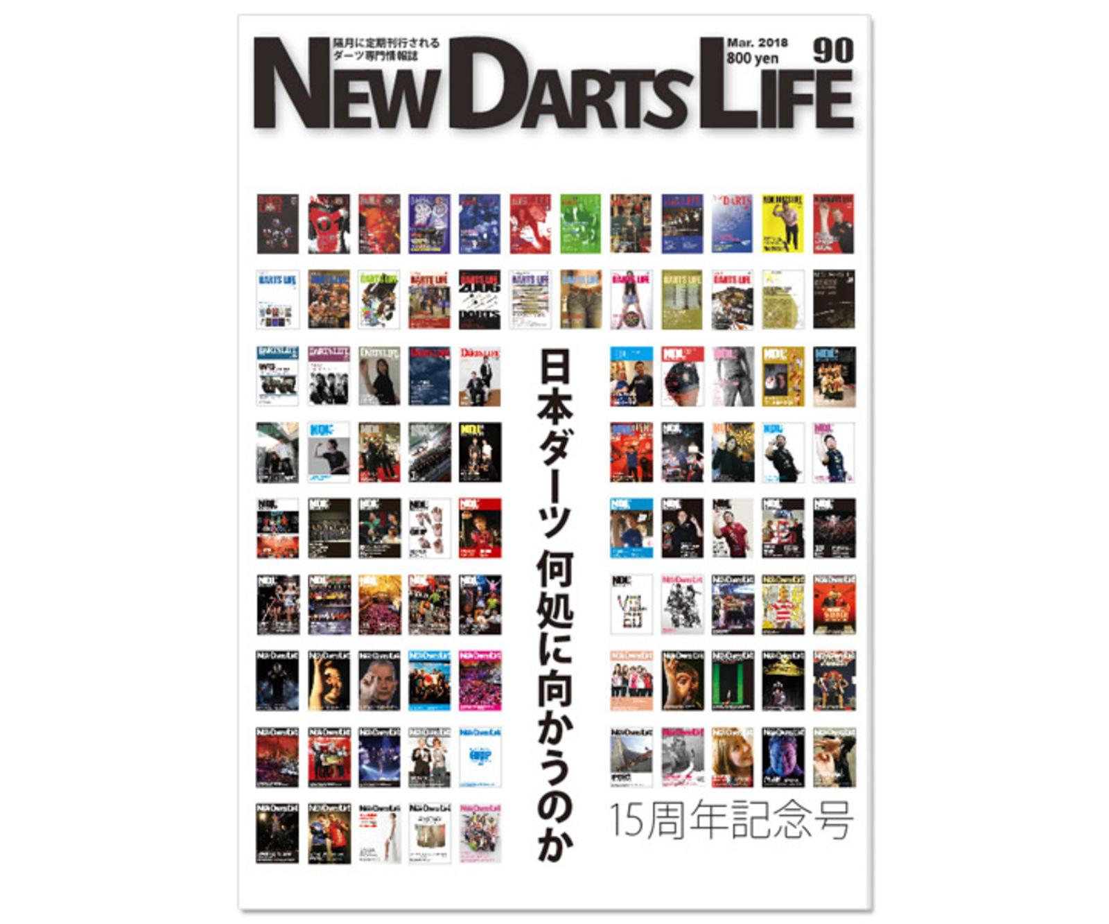 DARTS MAGAZINE【NEW DARTS LIFE】vol.90